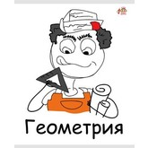 ТЕТРАДЬ ГЕОМЕТРИЯ 48 Л КЛ А5 FINE MEM SUBJECT